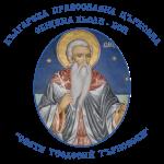 """Българската православна църковна община """"Свети Теодосий Търновски"""""""
