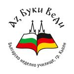 """Българско неделно училище """"Аз Буки Веди"""""""